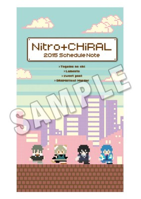 Nitro+CHiRAL 2015 Day Planner