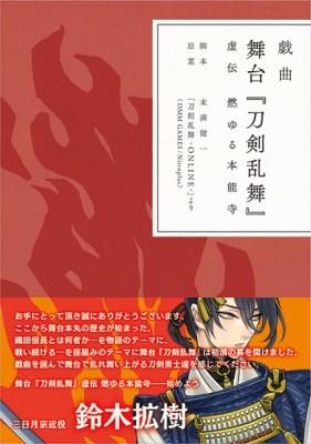 """Touken Ranbu Stage Play """"Apocrypha: Honnouji Temple Ablaze"""""""