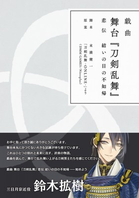 "Touken Ranbu Stage Play ""Tragedy: The Cuckoo that Binds"""