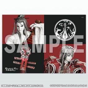 Thunderbolt Fantasy: Seiyu Genka - Rou Fu You & Ryou Ga Blanket