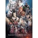 Thunderbolt Fantasy Sword Seekers 3: Official Fan Book