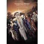 Thunderbolt Fantasy: Sword Seekers 2 - Official Visual Fan Book